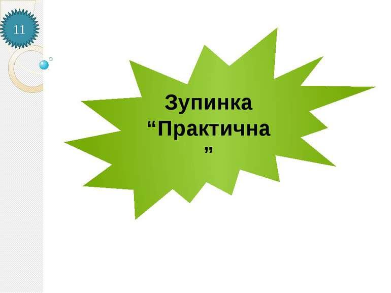 "11 Зупинка ""Практична"""