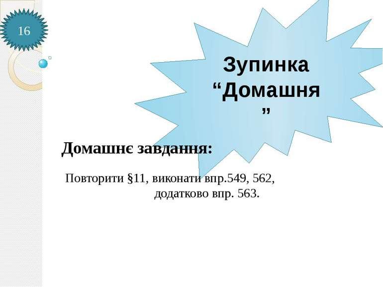 """16 Зупинка """"Домашня"""" Домашнє завдання: Повторити §11, виконати впр.549, 562, ..."""