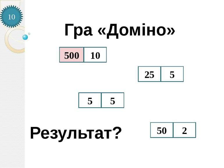 10 Гра «Доміно» 25 5 5 5 50 2 Результат? 500 10