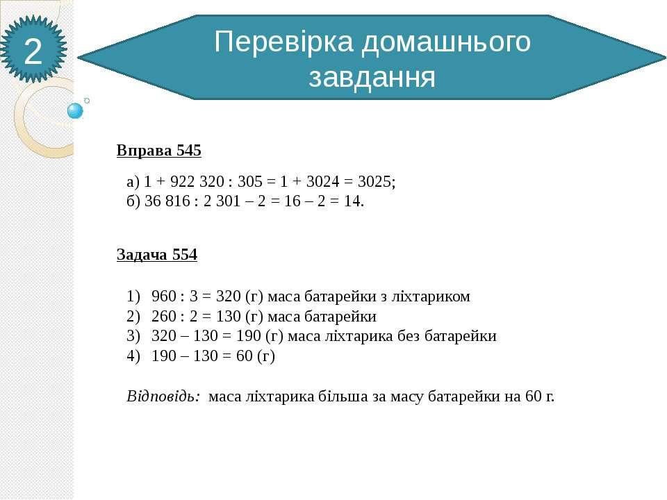 2 Перевірка домашнього завдання Вправа 545 а) 1 + 922 320 : 305 = 1 + 3024 = ...