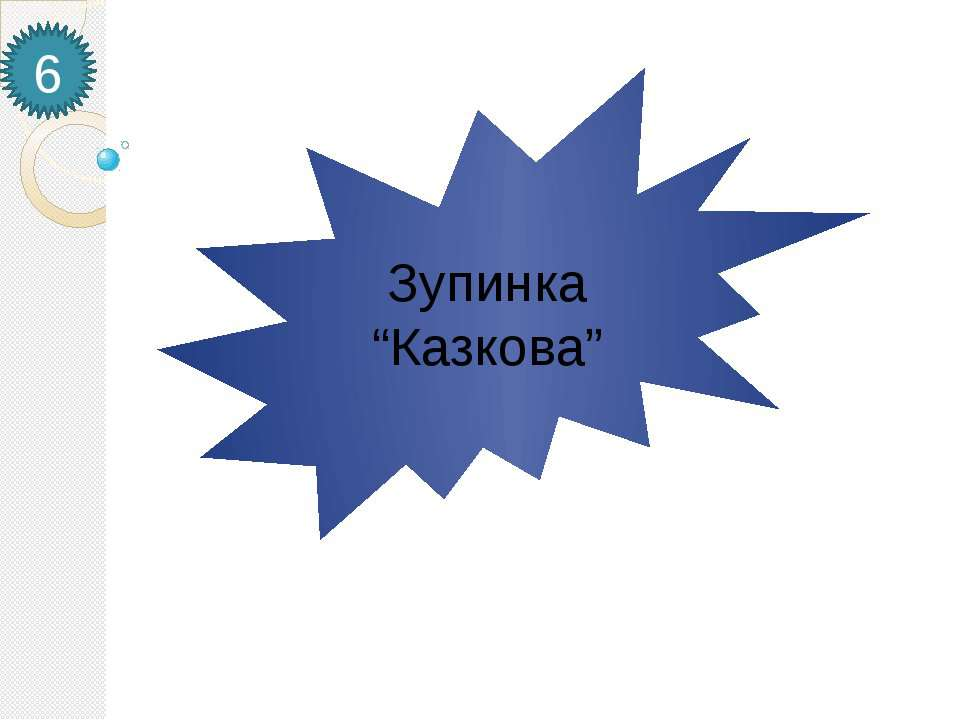 """Зупинка """"Казкова"""" 6"""