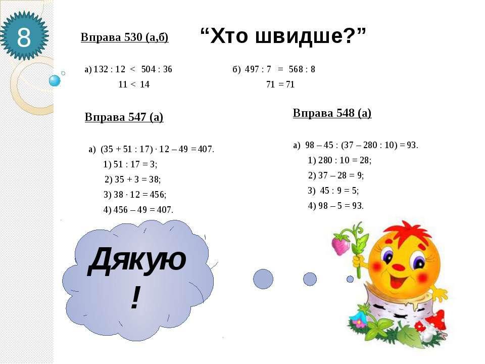 "Вправа 530 (а,б) ""Хто швидше?"" 11 < 14 а) 132 : 12 504 : 36 < 8 б) 497 : 7 56..."
