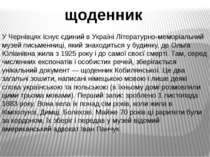 щоденник У Чернівцях існує єдиний в Україні Літературно-меморіальний музей пи...