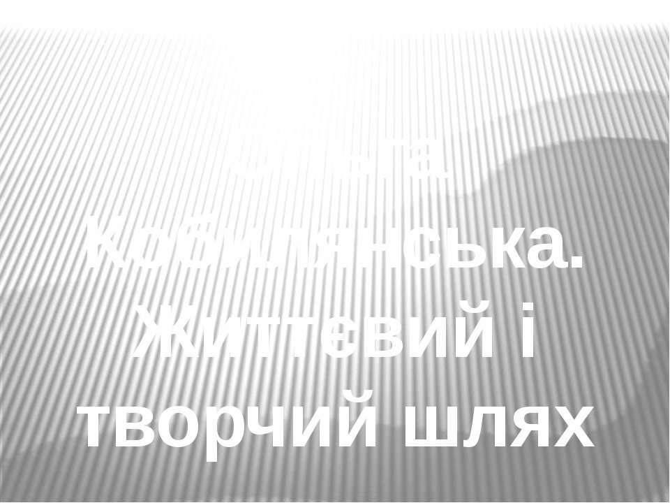 Ольга Кобилянська. Життєвий і творчий шлях