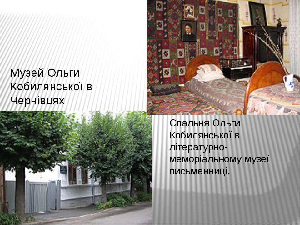 Музей Ольги Кобилянської в Чернівцях Спальня Ольги Кобилянської в літературно...