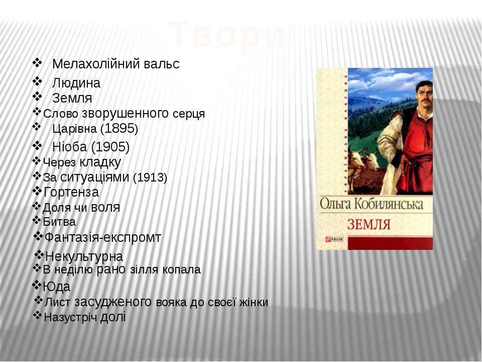 Твори Мелахолійний вальс Земля Людина Слово зворушенного серця Царівна (1895)...