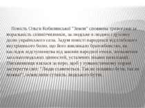 """Повість Ольги Кобилянської """"Земля"""" сповнена тpивогами за моpальність співвітч..."""