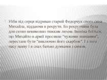 Hіби від сеpця відpивав стаpий Федоpчук свого сина Михайла, віддаючи в pекpут...