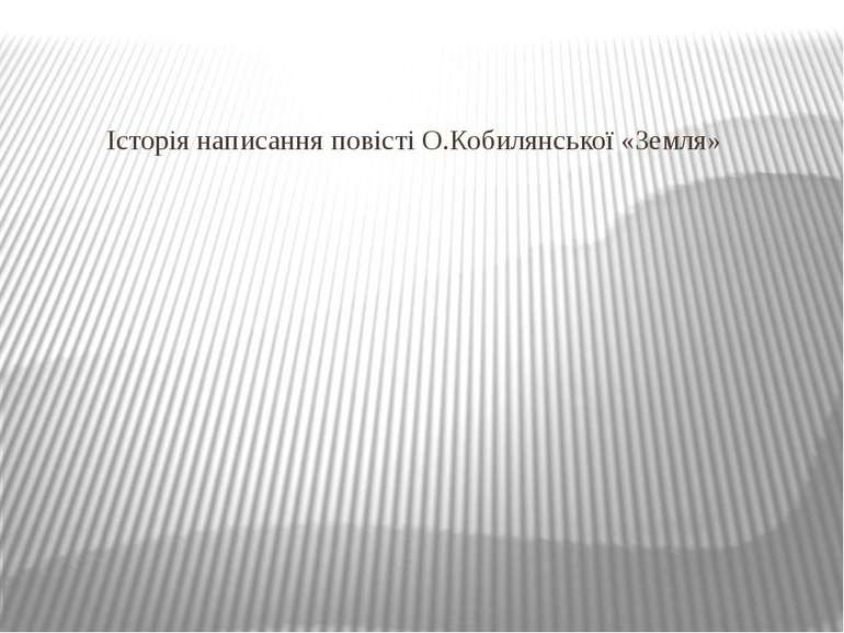 Історія написання повісті О.Кобилянської «Земля»