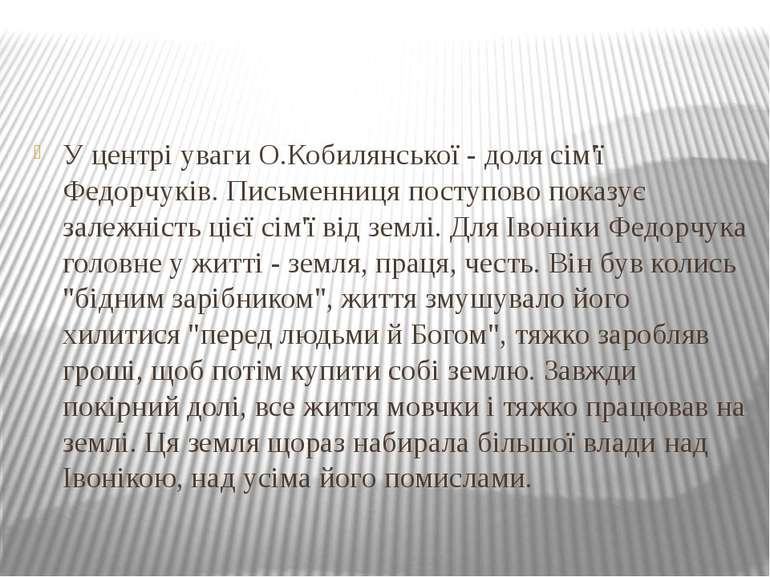 У центpі уваги О.Кобилянської - доля сім'ї Федоpчуків. Письменниця поступово ...