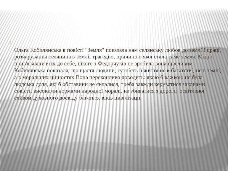"Ольга Кобилянська в повісті ""Земля"" показала нам селянську любов до землі і п..."