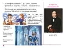 З чого все починається? \ Ганс Крістіан Андерсен (1805 -1875) Милосердя і доб...