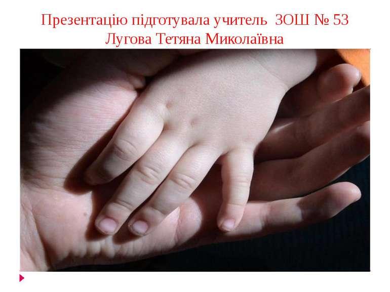 Презентацію підготувала учитель ЗОШ № 53 Лугова Тетяна Миколаївна