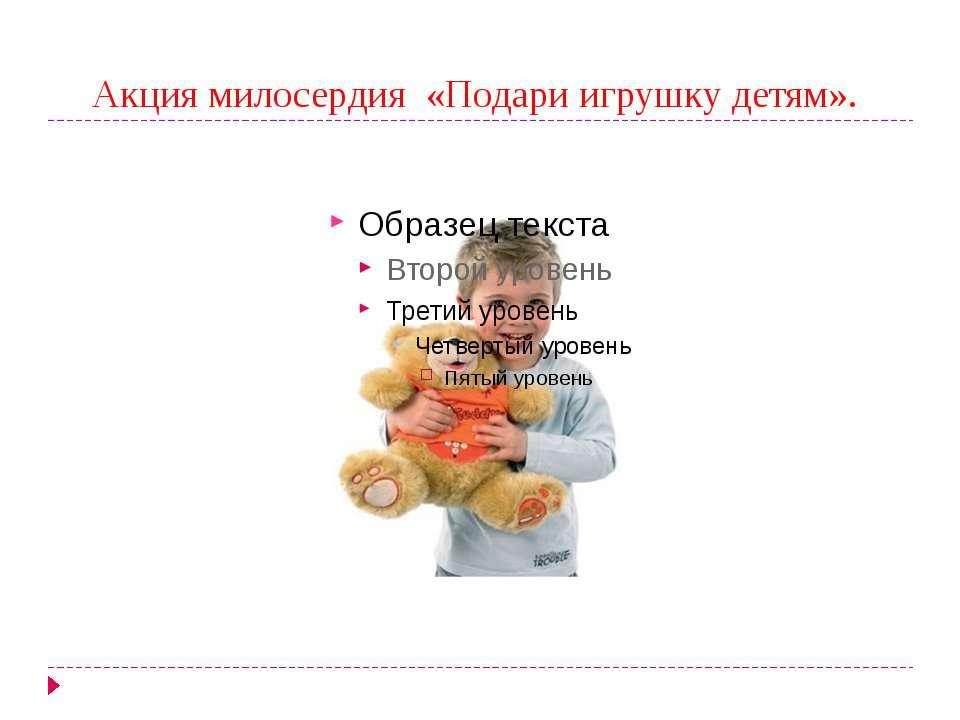 Акция милосердия «Подари игрушку детям».