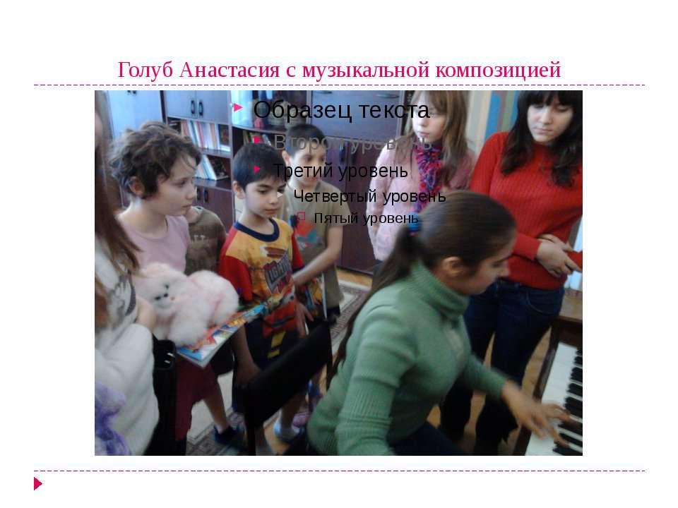 Голуб Анастасия с музыкальной композицией