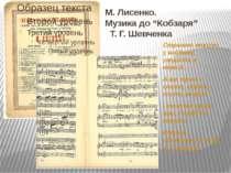 "М. Лисенко. Музика до ""Кобзаря"" Т. Г. Шевченка Страшно впасти у кайдани, умир..."