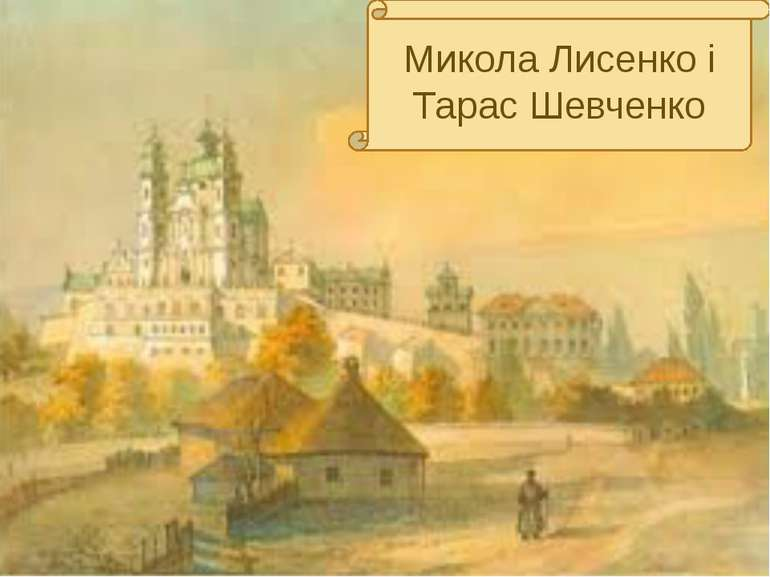 Микола Лисенко і Тарас Шевченко