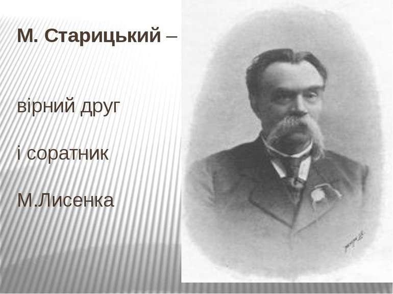 М. Старицький – вірний друг і соратник М.Лисенка