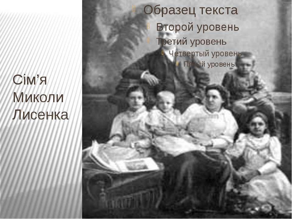 Сім'я Миколи Лисенка
