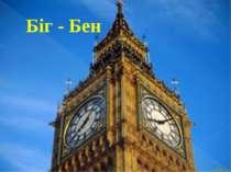 Біг - Бен