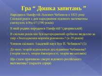"""Гра """" Дошка запитань """" Народився Панфутій Львович Чебишов в 1821 році Скільки..."""