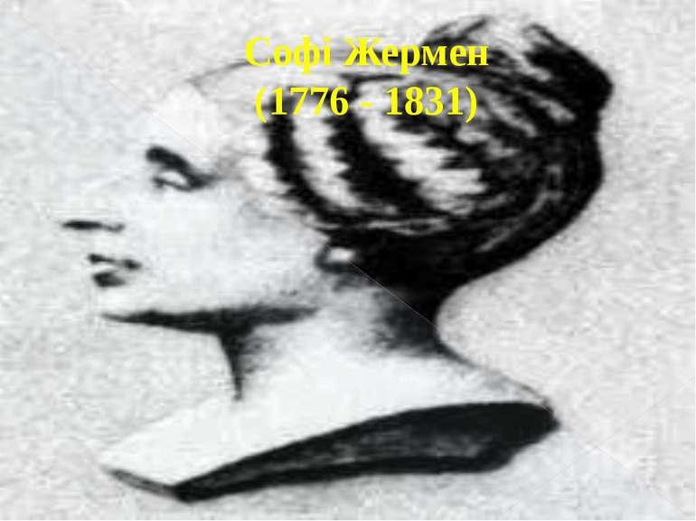Софі Жермен (1776 - 1831)
