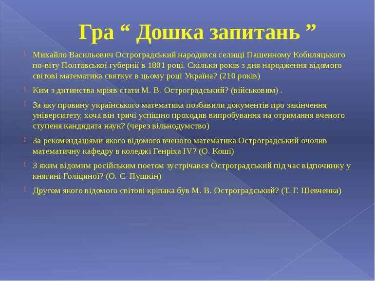 """Гра """" Дошка запитань """" Михайло Васильович Остроградський народився селищі Паш..."""