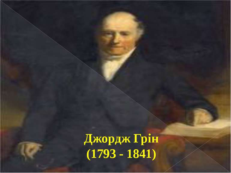 Джордж Грін (1793 - 1841)