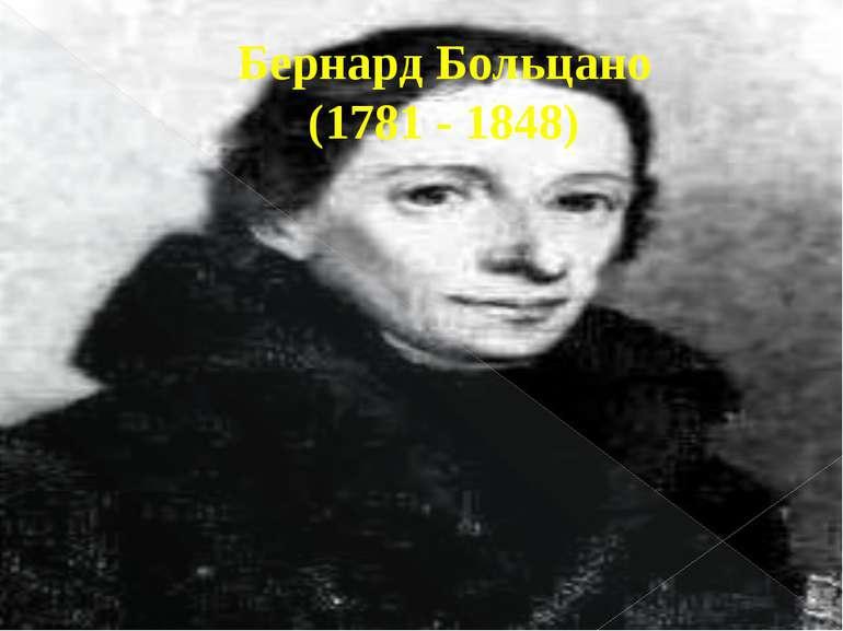 Бернард Больцано (1781 - 1848)