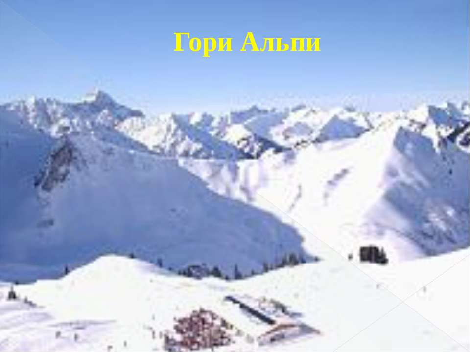 Гори Альпи