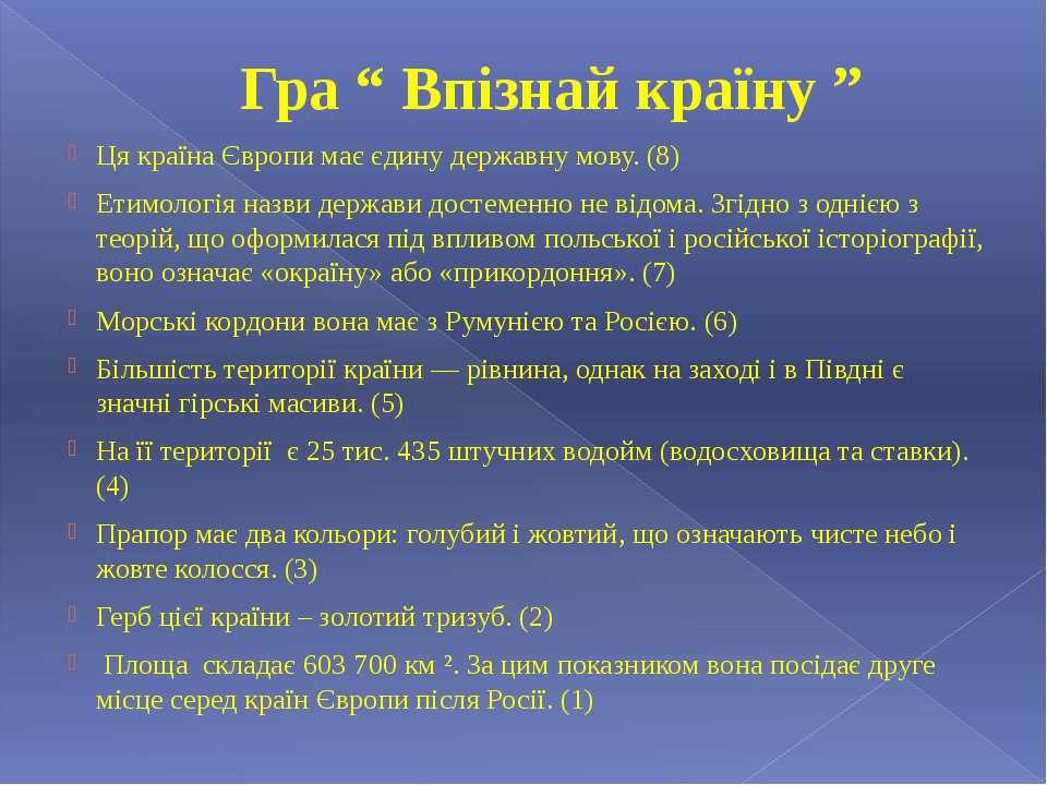 """Гра """" Впізнай країну """" Ця країна Європи має єдину державну мову. (8) Етимолог..."""