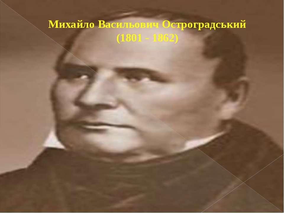 Михайло Васильович Остроградський (1801 - 1862)