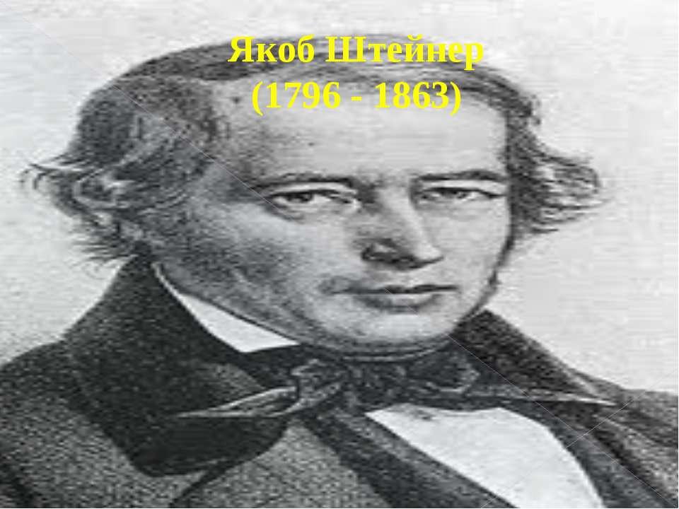 Якоб Штейнер (1796 - 1863)