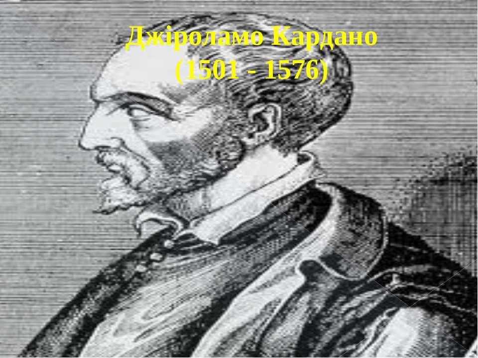 Джіроламо Кардано (1501 - 1576)