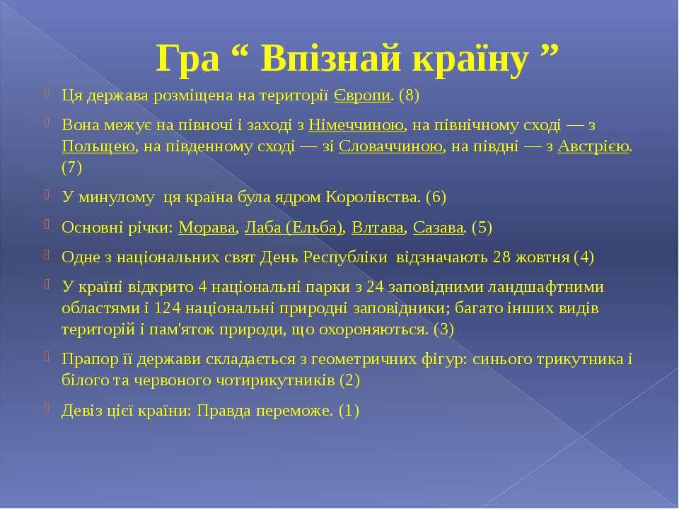 """Гра """" Впізнай країну """" Ця держава розміщена на території Європи. (8) Вона меж..."""