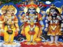 Три божества Єгипту