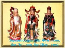 Зіркові старці (бог Фун – син, бог Лу – син, бог Шоу - син)