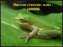 Письмо єгиптян: жаба - 1000000