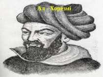 Ал - Хорезмі