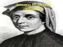 Леонардо Пізанський (Фібаначчі)