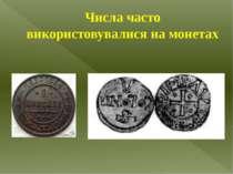 Числа часто використовувалися на монетах