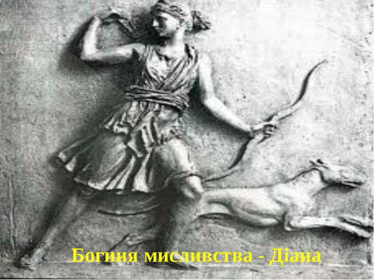 Богиня мисливства - Діана