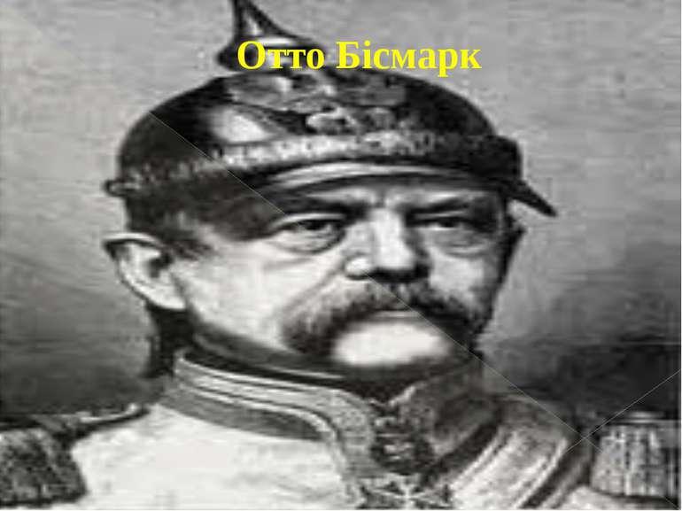 Отто Бісмарк