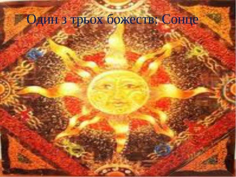Один з трьох божеств: Сонце