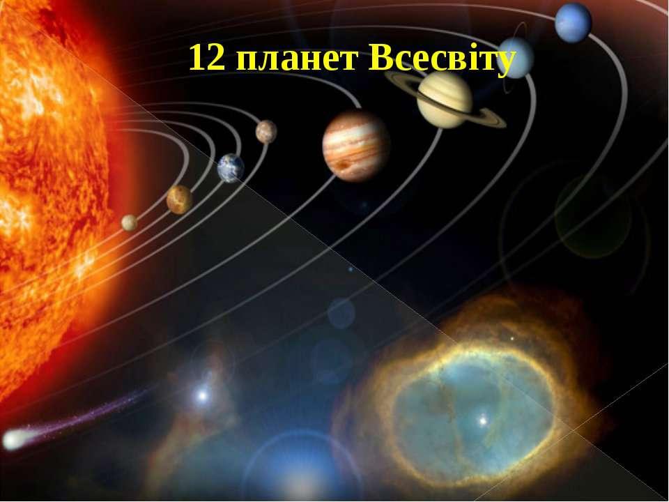 12 планет Всесвіту