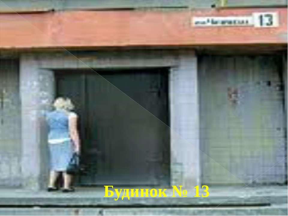 Будинок № 13