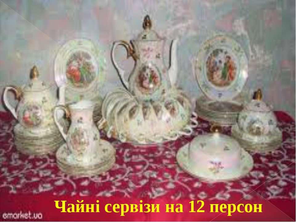 Чайні сервізи на 12 персон