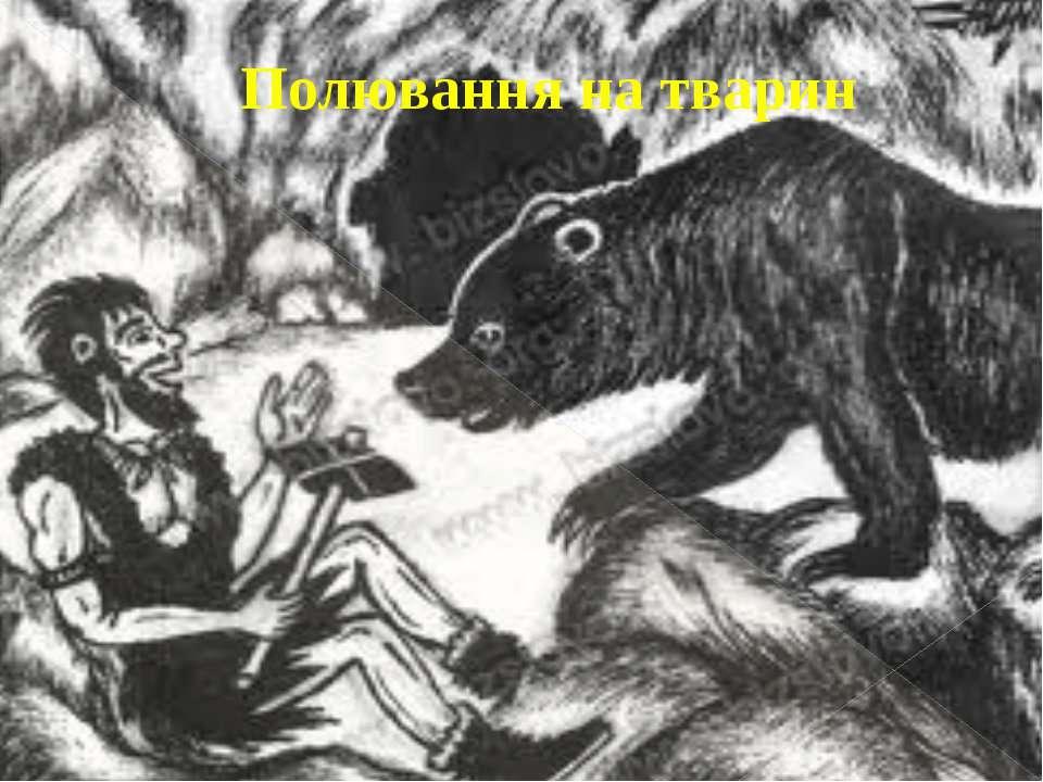 Полювання на тварин