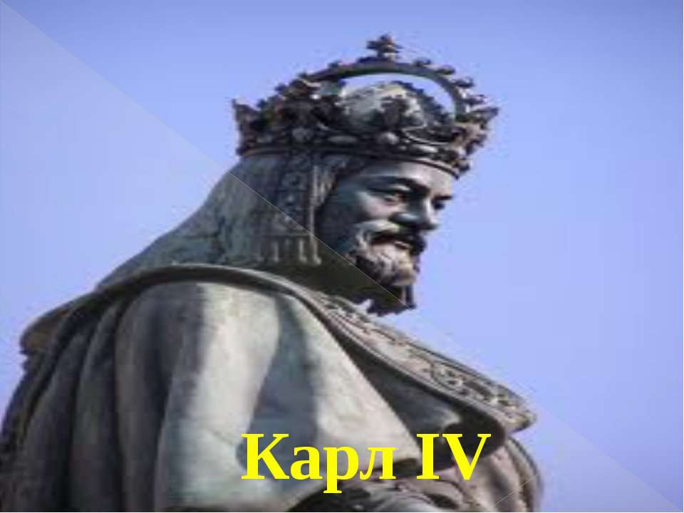 Карл IV