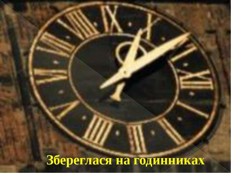 Збереглася на годинниках